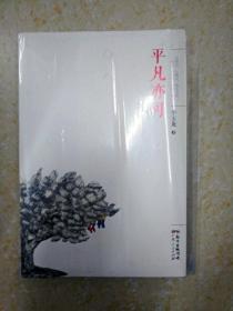 DB103243 平凡亦可(全新未拆封)