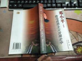 邓小平;在马克思主义发展史中B2389