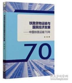 铁路货物运输与国民经济发展:中国铁路运输70年