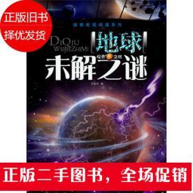 探索发现阅读系列:地球未解之谜 黑龙江美术出版社