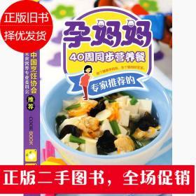 健康餐桌(第2辑):孕妈妈40周同步营养餐