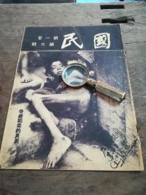民国杂志(第一卷第十期) 沈均儒\七君子案