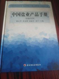 中国盐业产品手册