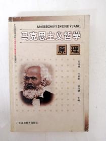 DB305831 马克思主义哲学原理