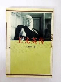 DB305821 王光英传【一版一印】