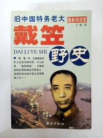 DB305804 中国特务老大--戴笠野史