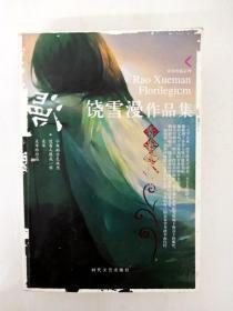 DB305789 青春疼痛系列--饶雪漫作品集【一版一印】