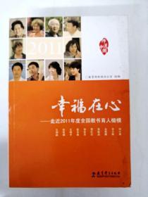 DB305784 幸福在心--走近2011年度全国教书育人楷模