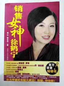 DB305779 销售女神徐鹤宁【一版一印】