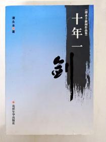 DB305765 十年一剑·谭永丰新闻作品集【一版一印】