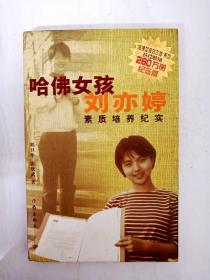 DB305761 哈佛女孩刘亦婷·素质培养纪实