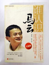 DB305760 梦想年代·财智人生系列丛书--谁认识马云