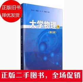 大学物理(下 第二版)