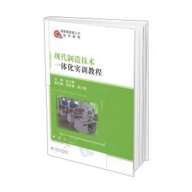 库存新书  现代制造技术一体化实训教程
