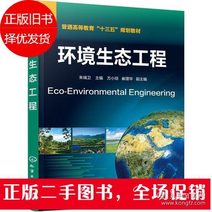 环境生态工程(朱端卫)