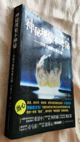 神秘现象不神秘:方舟子破解世界之谜