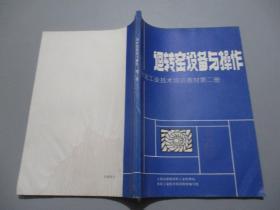 回转窑设备与操作(第二册)