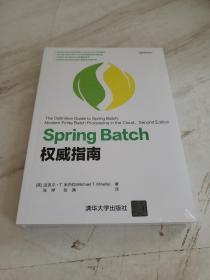 Spring Batch权威指南