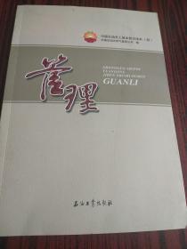 中国石油员工基本知识读本:管理
