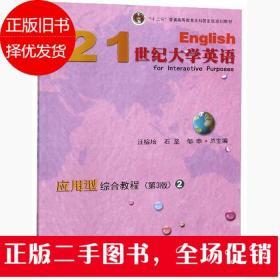 21世纪大学英语应用型综合教程(2第3版附光盘)