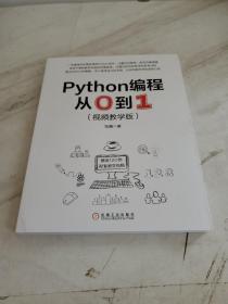 Python编程从0到1(视频教学版)