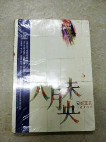 DB312615 八月未央【十年纪念版】