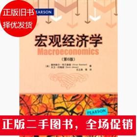 宏观经济学 (第6版)