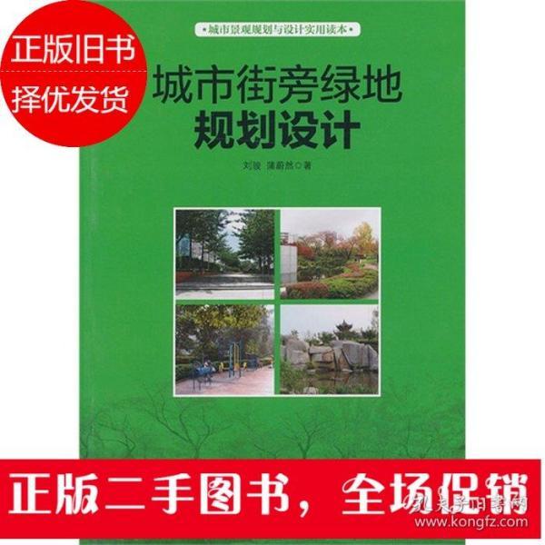 城市景观规划与设计实用读本:城市街旁绿地规划设计