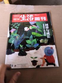 三联生活周刊2020 21