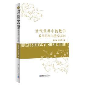 当代世界中的数学 数学思想与数学基础 朱惠霖,田廷彦 哈尔滨工业大学出版社9787560372556正版全新图书籍Book