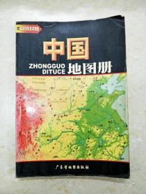 DC507997 简明中国地图册【中英对照】