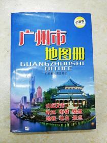 DC507974 广州市地图册【全新版】