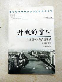 DC507960 羊城百年回眸丛书--开放的窗口:广州百年对外交流纵横【一版一印】
