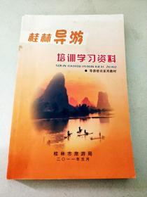 DC507937 导游培训系列教材--桂林导游培训学习资料