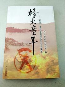 DC507935 烽火童年--纪念广州儿童剧团成立七十周年【一版一印】