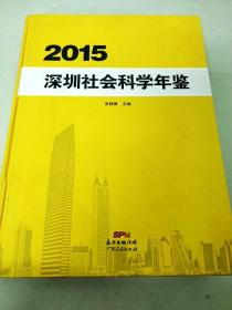 DC507820 深圳社会科学年鉴【2015】
