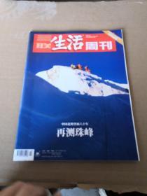 三联生活周刊2020 20