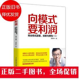 向模式要利润商业模式颠覆创新与重构第2版