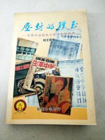 DC508140 尘封的璞玉--东莞中学前五十年师生作品选(下册)