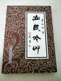 DC508093 山民吟草