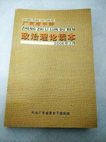 DC508080 广东老干部政治理论读本  2006年3月