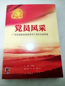 DC508055 党员风采--广东省监狱系统优秀共产党员先进事迹