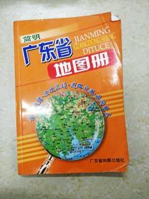 DC508004 简明广东省地图册【27-30页有缺损、书内有涂划】