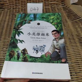 小英雄雨来 中小学生课外阅读书籍全本世界名著无删减无障碍青少年儿童文学读物故事书