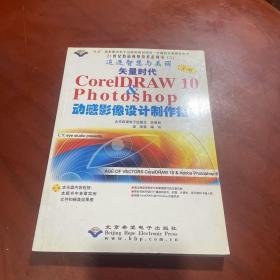 矢量时代CorelDRAW 10&Photoshop 6动感影像设计与制作指南(无盘)