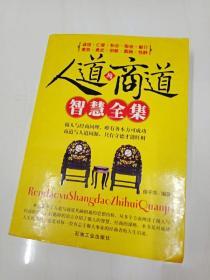 DDI201519 人道与商道智慧全集(一版一印)