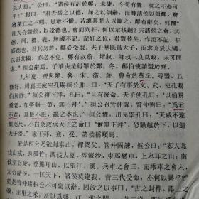 历朝四百五十人传记(上下全)