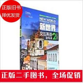 新世界交互英语读写译学生用书2 文旭 清华大学出版社