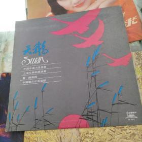黑胶唱片 交响乐 天鹅 (封套齐全)  实物拍摄 品如图