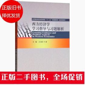 西方经济学学习指导与习题解析